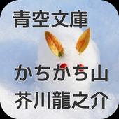 青空文庫 かちかち山 芥川龍之介 icon