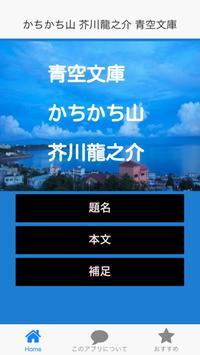 青空文庫 かちかち山 芥川龍之介 poster