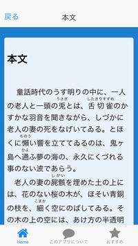 青空文庫 かちかち山 芥川龍之介 apk screenshot