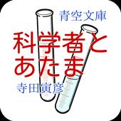 科学者とあたま 寺田寅彦   青空文庫 icon