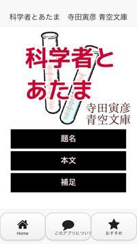 科学者とあたま 寺田寅彦   青空文庫 poster