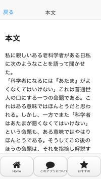 科学者とあたま 寺田寅彦   青空文庫 screenshot 1