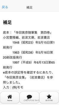 科学者とあたま 寺田寅彦   青空文庫 screenshot 2