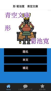 青空文庫 形 菊池寛 poster