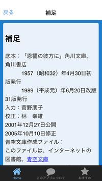 青空文庫 形 菊池寛 apk screenshot