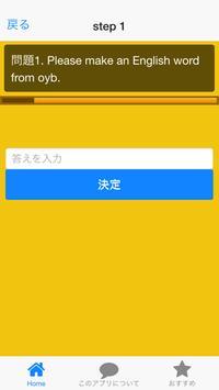 The quiz of word apk screenshot