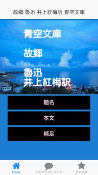 青空文庫 故郷 魯迅 井上紅梅訳 poster