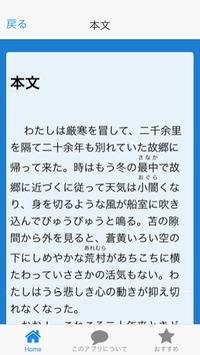 青空文庫 故郷 魯迅 井上紅梅訳 apk screenshot