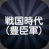 戦国時代(豊臣軍) icon