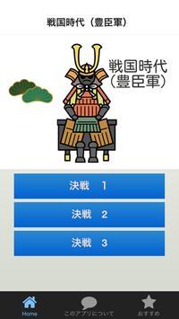 戦国時代(豊臣軍) poster