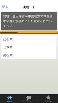 戦国時代(豊臣軍) screenshot 1
