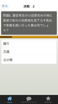 戦国時代(豊臣軍) screenshot 2