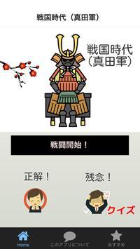 戦国時代(真田軍) poster