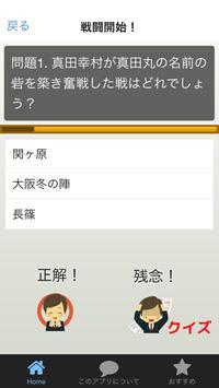 戦国時代(真田軍) screenshot 1