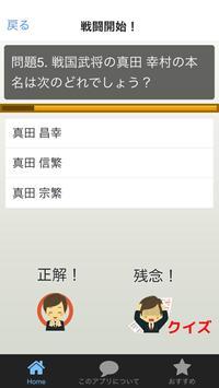 戦国時代(真田軍) screenshot 2