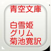 青空文庫 白雪姫 グリム  菊池寛訳 icon