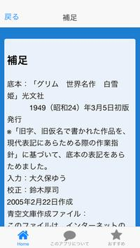 青空文庫 白雪姫 グリム  菊池寛訳 apk screenshot