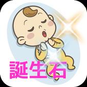 誕生石のクイズ icon
