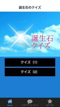 誕生石のクイズ poster