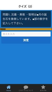 誕生石のクイズ screenshot 2
