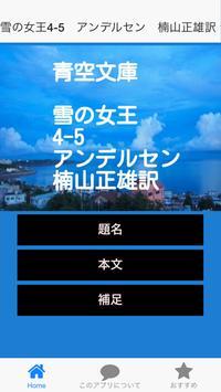 青空文庫 雪の女王4-5 アンデルセン  楠山正雄訳 poster