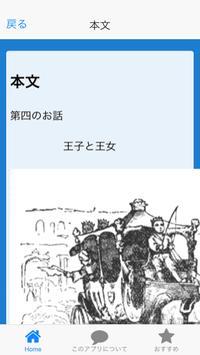 青空文庫 雪の女王4-5 アンデルセン  楠山正雄訳 screenshot 1