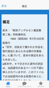 青空文庫 雪の女王4-5 アンデルセン  楠山正雄訳 screenshot 2