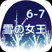 青空文庫 雪の女王6-7 アンデルセン  楠山正雄訳 icon