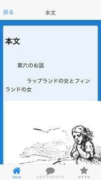 青空文庫 雪の女王6-7 アンデルセン  楠山正雄訳 screenshot 1