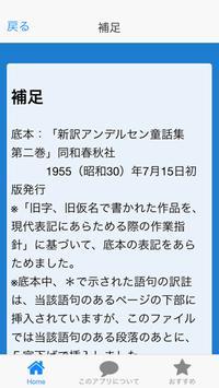 青空文庫 雪の女王6-7 アンデルセン  楠山正雄訳 screenshot 2