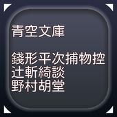 青空文庫 錢形平次捕物控 068  辻斬綺談 野村胡堂 icon