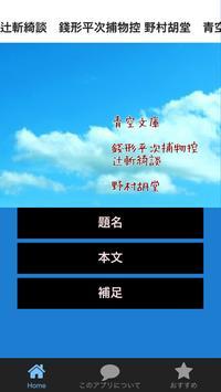 青空文庫 錢形平次捕物控 068  辻斬綺談 野村胡堂 poster