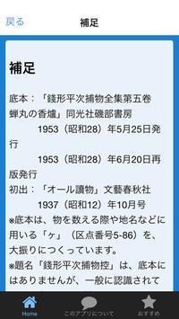 青空文庫 錢形平次捕物控 068  辻斬綺談 野村胡堂 apk screenshot