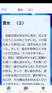 青空文庫 雪女 apk screenshot