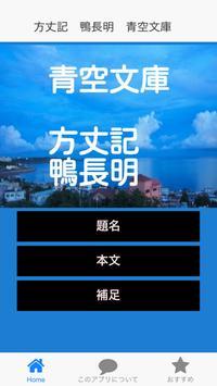 青空文庫  方丈記  鴨長明 poster