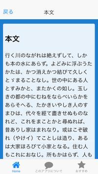 青空文庫  方丈記  鴨長明 screenshot 2