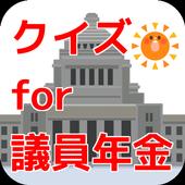 クイズ for 議員年金 icon