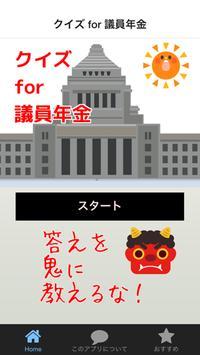 クイズ for 議員年金 poster