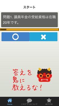 クイズ for 議員年金 apk screenshot