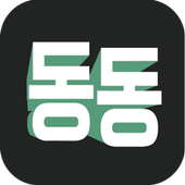 동동 (동대문 소매 쇼핑 앱 ) icon