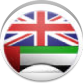 Arabic and English Dictionary icon