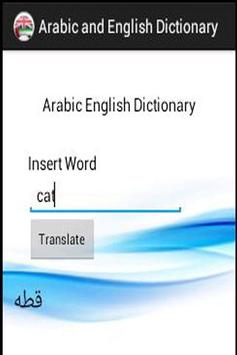 Arabic and English Dictionary screenshot 3