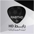 رابط HD - تابع أهم المباريات