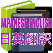 Japanese-English dictionary Pr icon