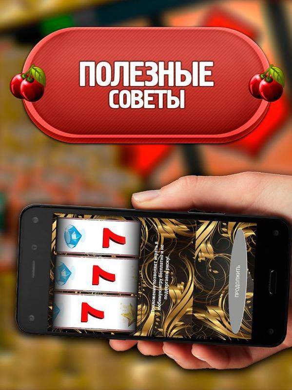 бесплатные игровые автоматы слоты для кнопочную нокию аша 210с