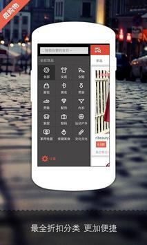 微购物 screenshot 3