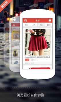 微购物 screenshot 1