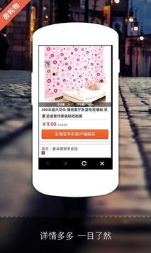 微购物 screenshot 2