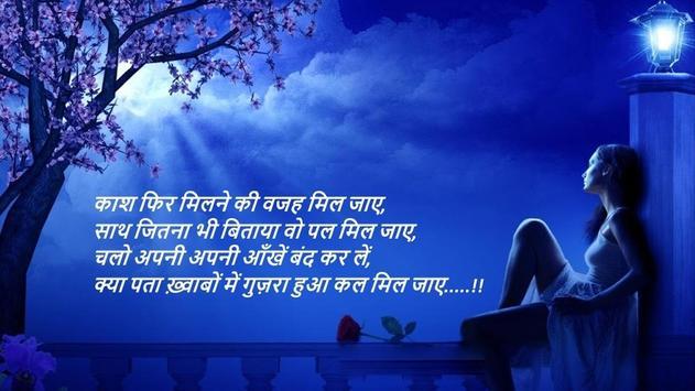 Heart Touching Shayari poster
