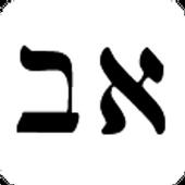 Hebrew Alpha Bet icon